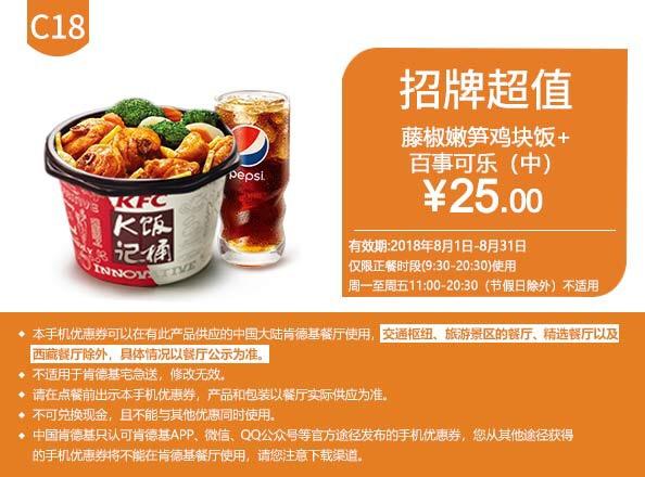 肯德基优惠券(肯德基手机优惠券)C18:招牌超值 藤椒嫩笋鸡块饭+百事可乐 优惠价25元