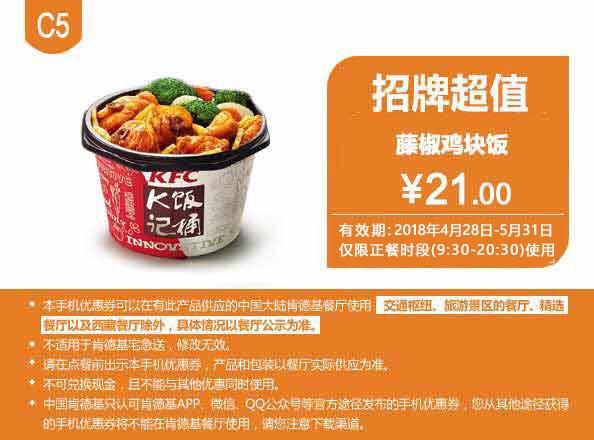 肯德基手机优惠券(5月肯德基优惠券)C5:藤椒鸡块饭 优惠价21元