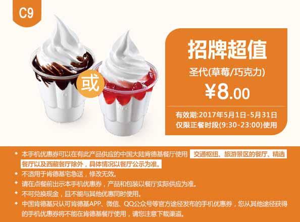 肯德基优惠券C9:新圣代(草莓或者巧克力) 优惠价8元