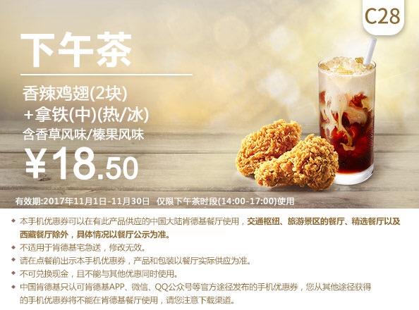 肯德基优惠券(11月肯德基优惠券)C28:香辣鸡翅(2块)+拿铁(中)(热/冰)含香草风味/榛果风味 优惠价18.5元