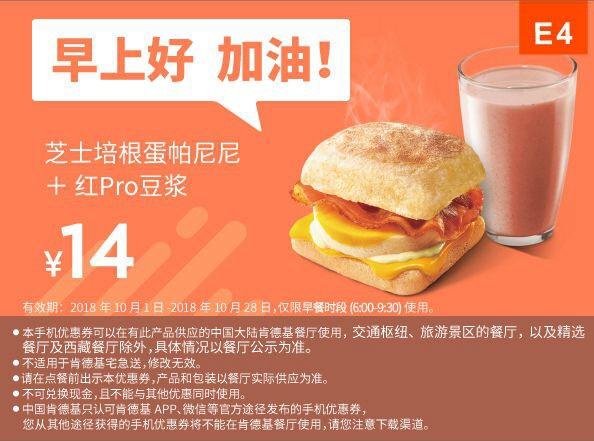 肯德基优惠券(肯德基手机优惠券)E4:芝士培根蛋帕尼尼+红Pro豆浆(热) 优惠价14元