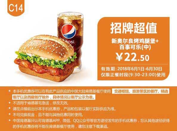 肯德基优惠券(6月肯德基优惠券)C14:新奥尔良烤鸡腿堡+百事可乐 优惠价22.5元