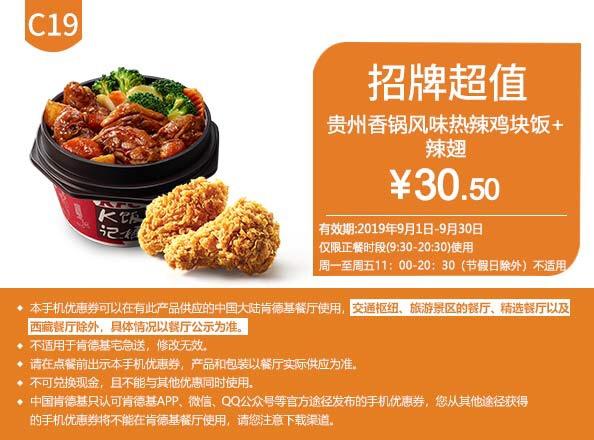 肯德基优惠券(肯德基手机优惠券)C19:贵州香锅风味热辣鸡块饭+辣翅 优惠价30.5元