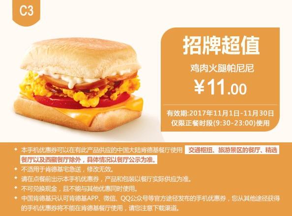 肯德基优惠券(11月肯德基优惠券)C3:鸡肉火腿帕尼尼 优惠价11元