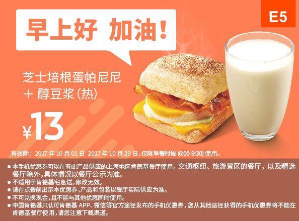 肯德基优惠券(12月肯德基早餐优惠券):E5 芝士培根蛋帕尼尼+醇豆浆 优惠价13元