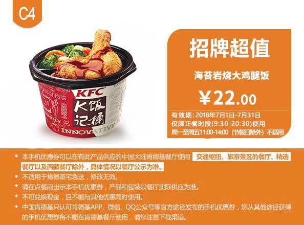肯德基优惠券(7月肯德基优惠券)C4:海苔岩烧大鸡腿饭 优惠价22元