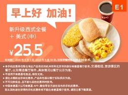 肯德基优惠券(肯德基手机优惠券)E1:新升级西式全餐+美式咖啡(中) 优惠价25.5元