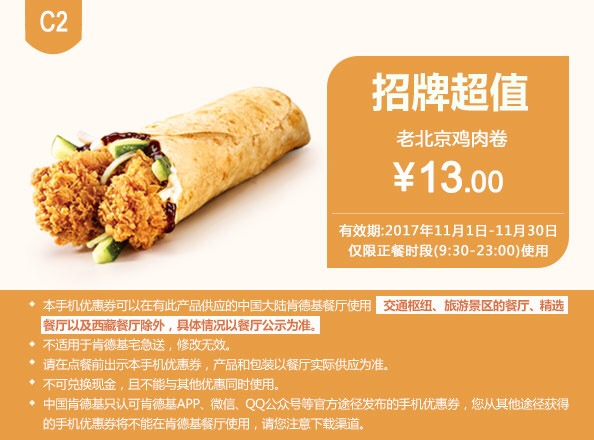 肯德基优惠券(11月肯德基优惠券)C2:老北京鸡肉卷 优惠价13元