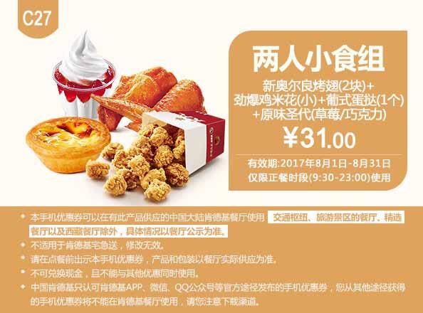肯德基优惠券(8月肯德基优惠券)C27:新奥尔良烤翅(2块)+劲爆鸡米花(小)+葡式蛋挞(1个)+原味圣代(草莓/巧克力) 优惠价31元