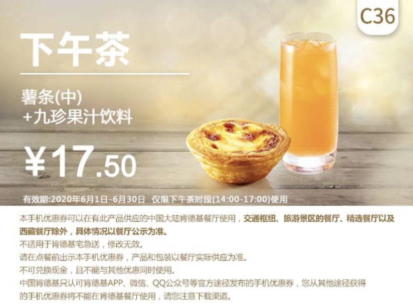 肯德基优惠券(肯德基手机优惠券)C36:蛋挞+九珍果汁 优惠价17.5元