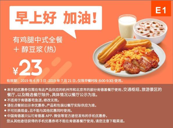 肯德基优惠券(肯德基手机优惠券)E1:有鸡腿西式全餐+醇豆浆(热) 优惠价26元
