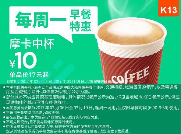 肯德基手机优惠券(早餐特惠)K13:中杯摩卡 优惠价10元