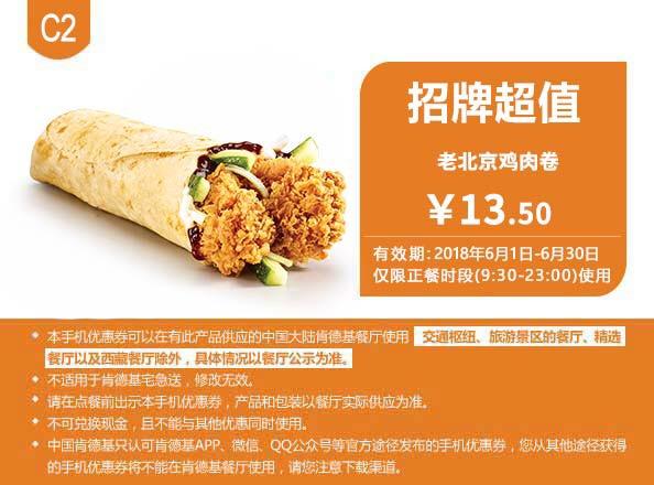 肯德基优惠券(6月肯德基优惠券)C2:老北京鸡肉卷 优惠价13.5元