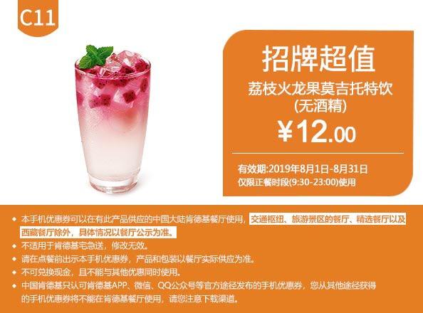 肯德基优惠券(肯德基手机优惠券)C11:荔枝火龙果莫吉托特饮(无酒精) 优惠价12元