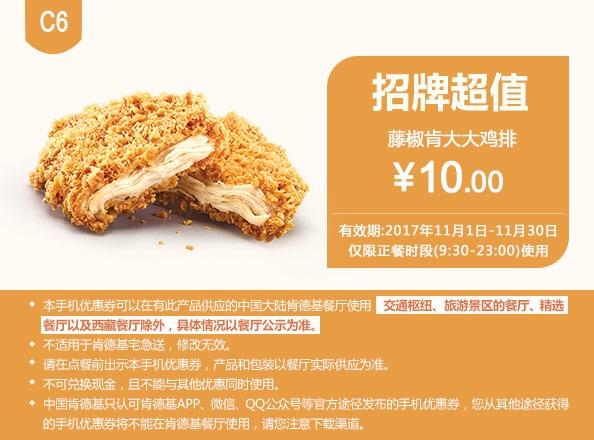 肯德基优惠券(11月肯德基优惠券)C6:藤椒肯大大鸡排 优惠价10元
