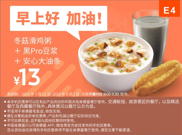 肯德基优惠券(肯德基手机优惠券)E4:冬菇滑鸡粥+黑Pro豆浆+安心大油条 优惠价13元