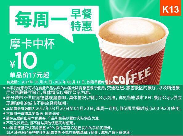 肯德基优惠券K12(早餐优惠券):卡布奇诺中杯 优惠价10元