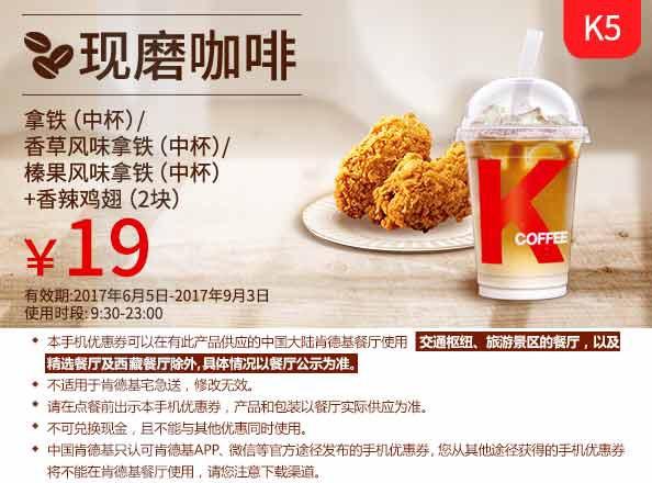 肯德基优惠券(肯德基现磨咖啡)K5:拿铁或香草味拿铁或榛果味拿铁+香辣鸡翅 优惠价19元