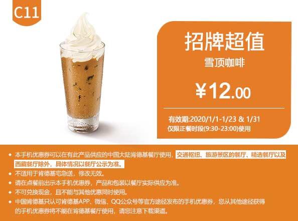 肯德基优惠券(肯德基手机优惠券)C11:雪顶咖啡 优惠价12元