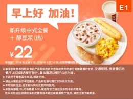 肯德基优惠券(肯德基手机优惠券)E1:新升级中式全餐+醇豆浆(热) 优惠价22元