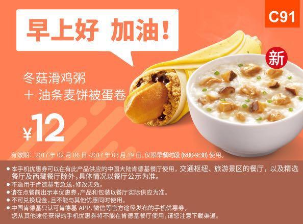 肯德基手机优惠券(早餐特惠)C91:冬菇滑鸡粥+油条麦饼被蛋卷 优惠价12元