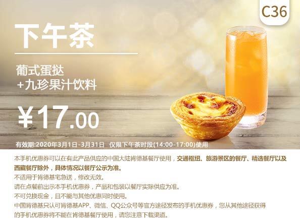 肯德基优惠券(肯德基手机优惠券)C36:葡式蛋挞+九珍果汁饮料 优惠价17元
