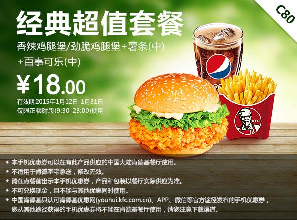 肯德基手机优惠券(肯德基优惠券)C80:香辣鸡腿堡或劲脆鸡腿堡+薯条+百事可乐 优惠价18元