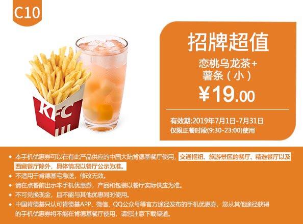 肯德基优惠券(肯德基手机优惠券)C10:恋桃乌龙茶+薯条(小) 优惠价19元