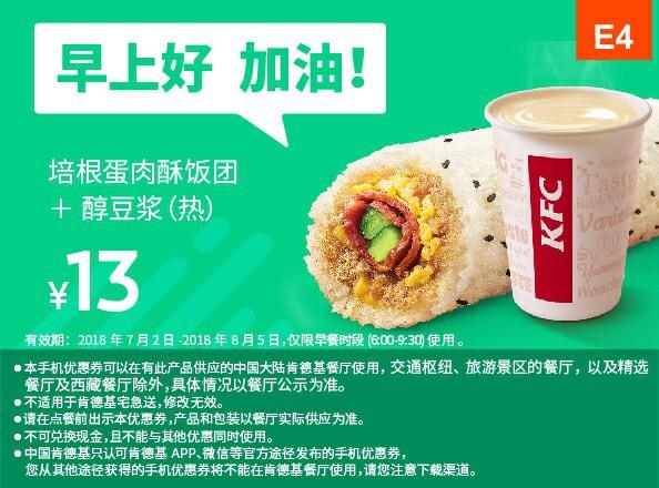 肯德基优惠券(7月肯德基优惠券)早餐券E4:培根蛋肉酥饭团+热醇豆浆 优惠价13元
