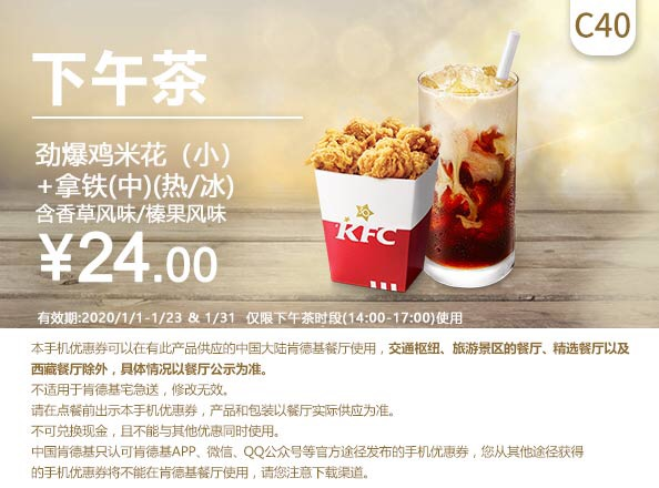 肯德基优惠券(肯德基手机优惠券)C40:劲爆鸡米花(小)+拿铁(中)(热/冰) 优惠价24元