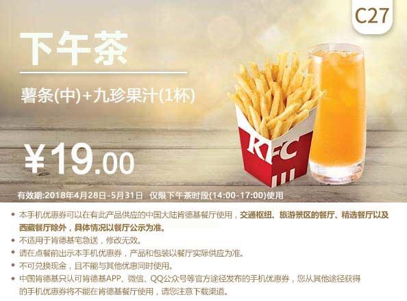 肯德基手机优惠券(5月肯德基优惠券)C27:薯条+九珍果汁 优惠价19元