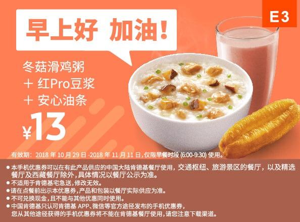 肯德基优惠券(肯德基手机优惠券)E3:冬菇滑鸡粥+红Pro豆浆+安心油条 优惠价13元