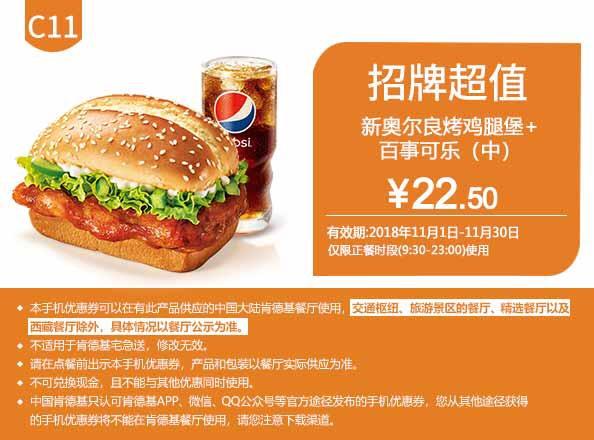 肯德基优惠券(肯德基手机优惠券)C11:新奥尔良烤鸡腿堡+百事可乐(中) 优惠价22.5元