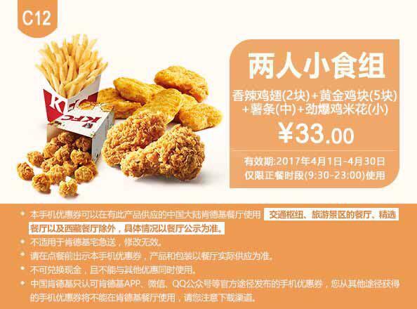 肯德基手机优惠券(4月肯德基优惠券)C12:香辣鸡翅(2块)+黄金鸡块(5块)+薯条(中)+劲爆鸡米花(小) 优惠价33元