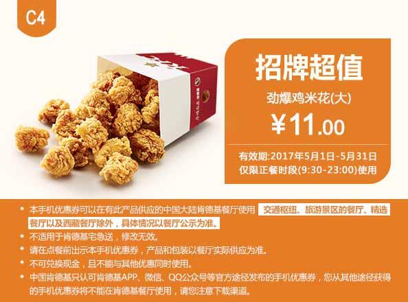 肯德基优惠券C4:劲爆鸡米花大份 优惠价11元