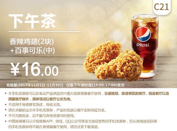 肯德基优惠券(11月肯德基优惠券)C21:香辣鸡翅(2块)+百事可乐(中) 优惠价16元