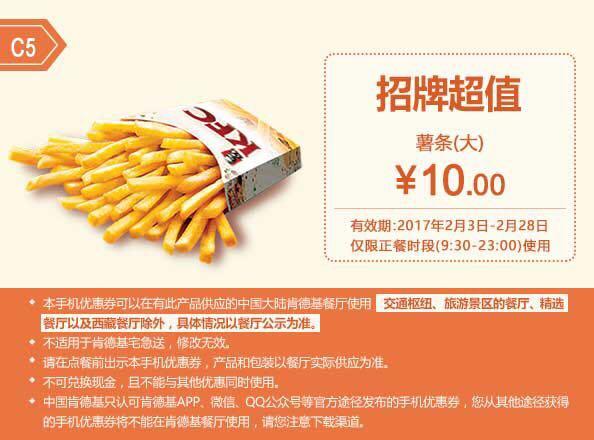 肯德基手机优惠券(肯德基优惠券)C5:薯条 优惠价10元