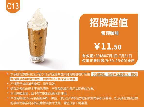 肯德基优惠券(7月肯德基优惠券)C13:雪顶咖啡 优惠价11.5元
