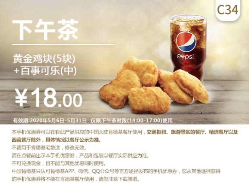 肯德基优惠券(肯德基手机优惠券)C34:黄金鸡块5块+百事可乐 优惠价18元