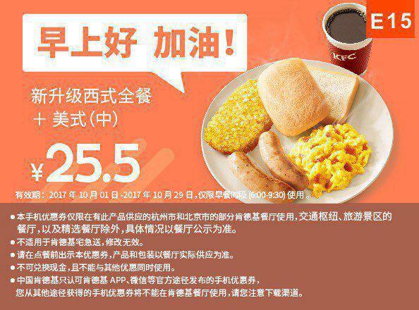 肯德基优惠券(肯德基早餐优惠券)E15:新升级西式全餐+美式 优惠价25.5元