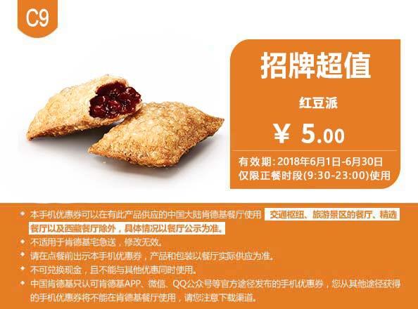 肯德基优惠券(6月肯德基优惠券)C9:红豆派 优惠价5元