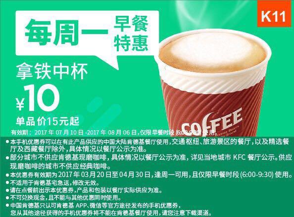 肯德基手机优惠券(肯德基早餐优惠券)K11:拿铁中杯 优惠价10元