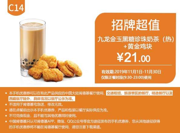 肯德基优惠券(肯德基手机优惠券)C14:九龙金玉黑糖珍珠奶茶(热)+黄金鸡块 优惠价21元