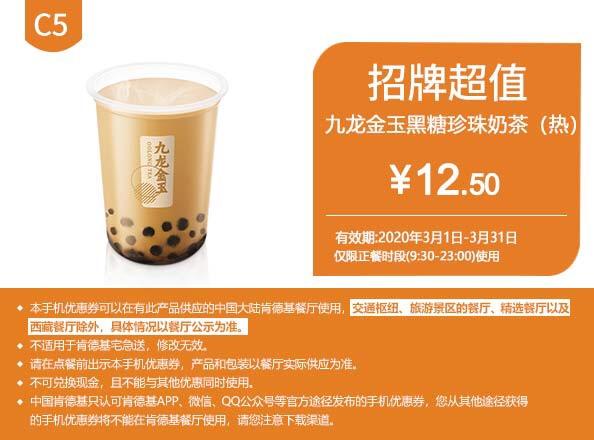肯德基优惠券(肯德基手机优惠券)C5:九龙金玉黑糖珍珠奶茶 优惠价12.5元