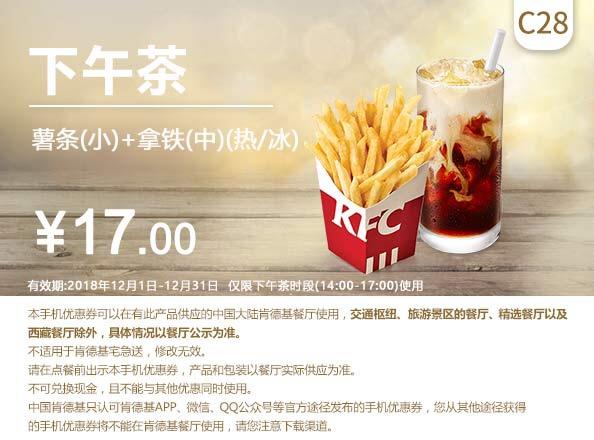 肯德基优惠券(肯德基手机优惠券)C28:薯条(小)+拿铁(中)(热/冰) 优惠价17元