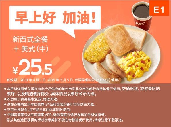 肯德基优惠券(肯德基手机优惠券)E1:新西式全餐+美式(中) 优惠价25.5元
