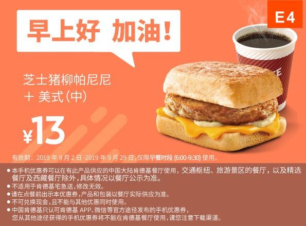 肯德基优惠券(肯德基手机优惠券)E4:芝士猪肉帕尼尼+美式(中) 优惠价13元