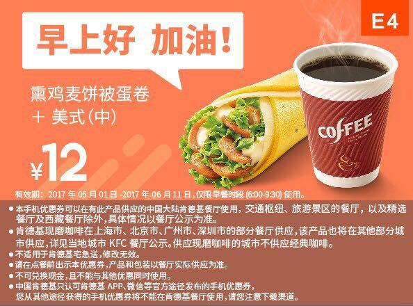 肯德基优惠券E4(早餐优惠券):熏鸡麦饼被蛋卷+美式(中) 优惠价12元