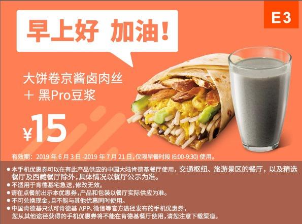 肯德基优惠券(肯德基手机优惠券)E3:大饼卷京酱卤肉丝+黑Pro豆浆 优惠价15元