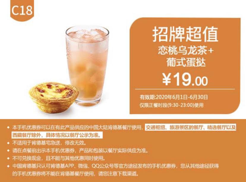 肯德基优惠券(肯德基手机优惠券)C18:恋桃乌龙茶+葡式蛋挞 优惠价19元